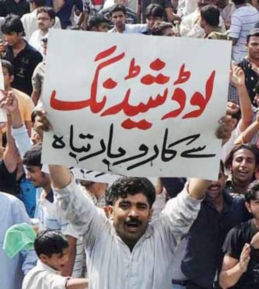 بجلی کی لوڈشیڈنگ کے خلاف مزدوروں کا احتجاج ،فیصل آباد میں فائرنگ سے ایک شخص زخمی