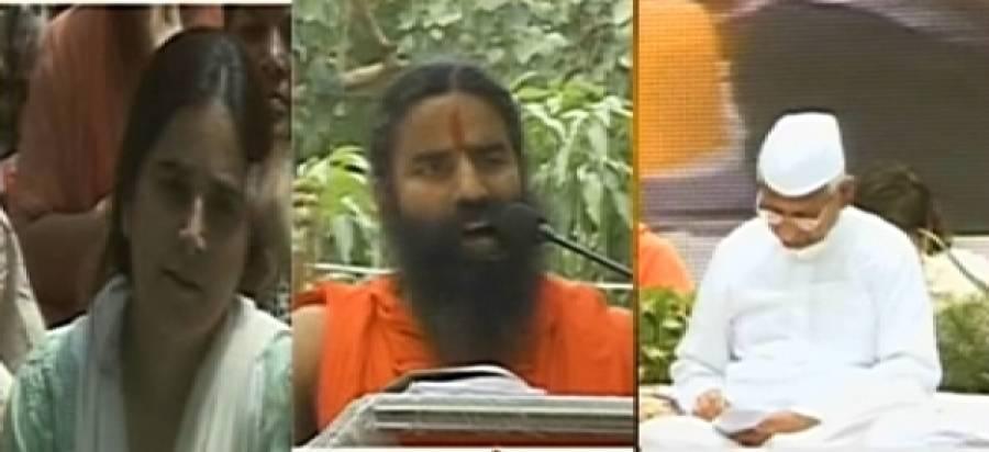 اناہزارے اور بابارام دیو ایک مرتبہ پھر کرپشن کے خلاف بھوک ہڑتال پر بیٹھ گئے