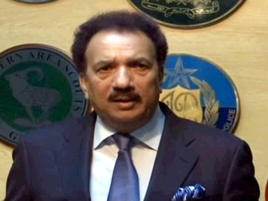 رحمان ملک اور عبدالقادر گیلانی کی کامیابی کا نوٹیفکیشن جاری