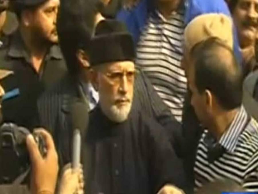 """حکومتی اتحادی الطاف اور شجاعت کا قادری سے رابطہ ،پنجاب حکومت اپنی """"آئی """"پر آگئی ، لانگ مارچ کے راستے پر موبائل سروس بند،قافلہ اسلام آباد کی طرف رواں دواں"""