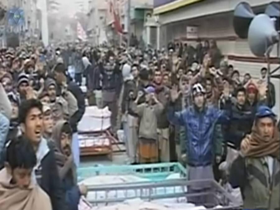 بلوچستان میں گورنر راج کے نفاذ کے بعد کوئٹہ میں میتوں کی تدفین کردی گئی