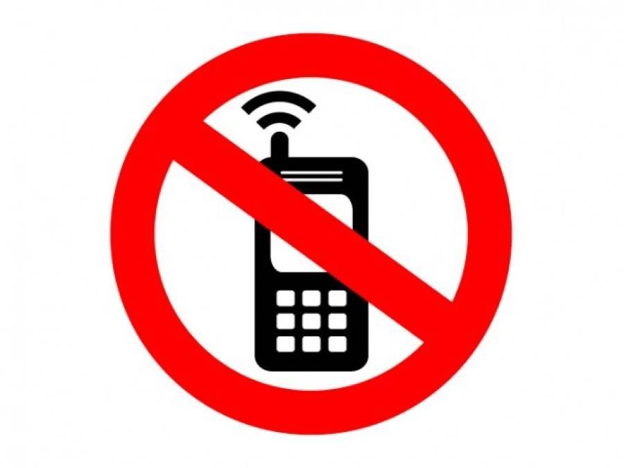 گیارہ اور 12ربیع الاول کو ملک کے مختلف شہروں میں موبائل سروس بند رہنے کا امکان