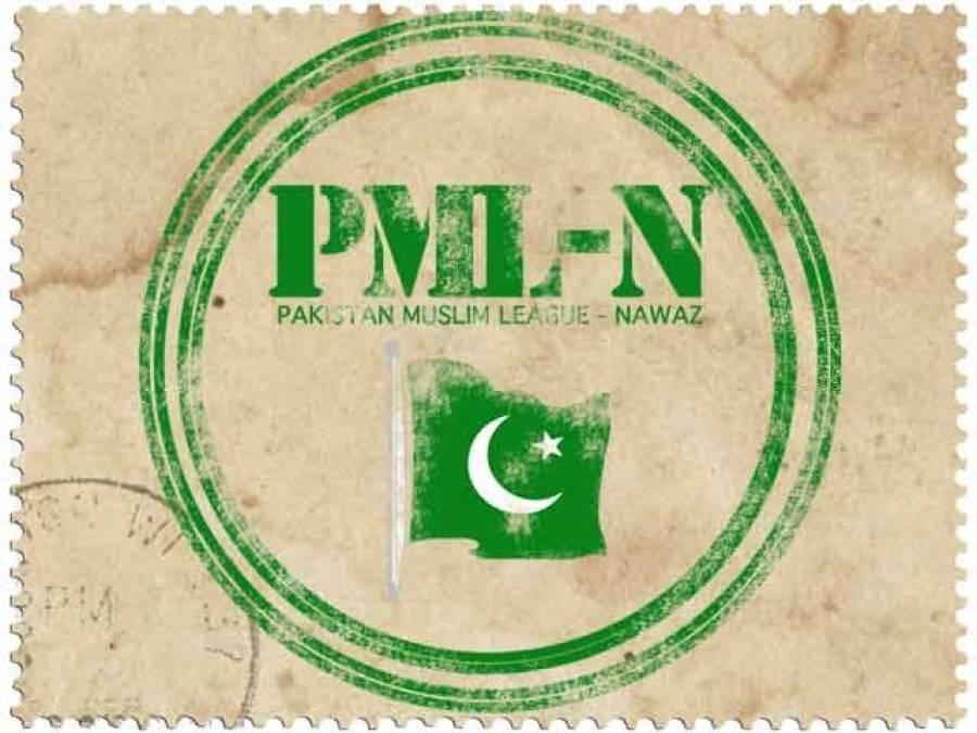 مسلم لیگ ن نے پارٹی منشور کو حتمی شکل دے دی