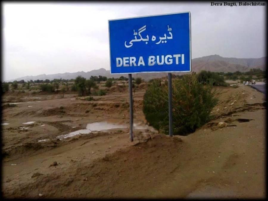 ڈیرہ بگٹی میں نامعلوم افراد کی فائرنگ سے چار افراد جاں بحق