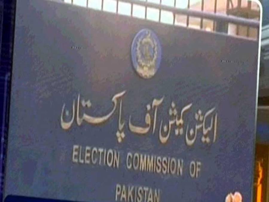 الیکشن کمیشن کو کاغذات نامزدگی کی کاپیاں موصول