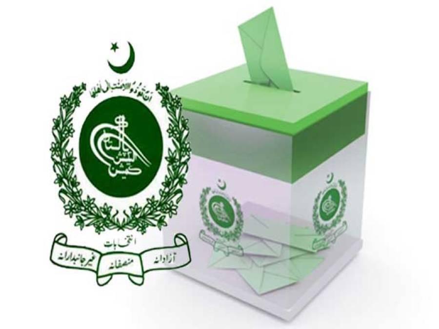 الیکشن کمیشن کاامیدواروں پر حملوں پر تشویش کا اظہار ، فول پروف سیکیورٹی یقینی بنانے کی ہدایت