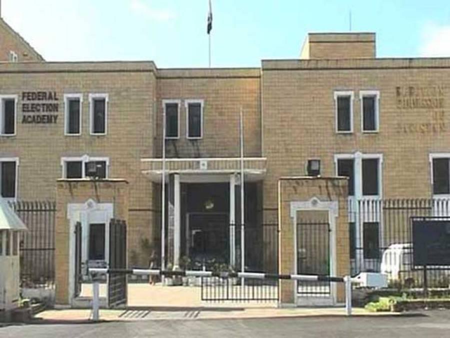 الیکشن کمیشن نے انتخابی شیڈول جاری کردیا