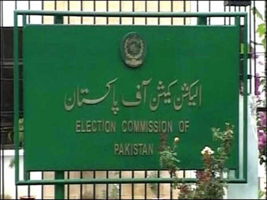 ضمنی انتخابات کیلئے الیکشن کمیشن کا ضابطہ اخلاق جاری