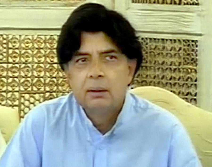 پاکستان میں 'بلیک واٹر' کی موجودگی کی اطلاع پر تحقیقات کاحکم