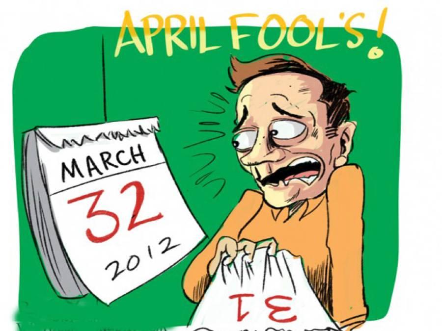 اپریل فول، کسی جھوٹی بات کے سچا ہونے کی یقین دہانی کروانے کا دن