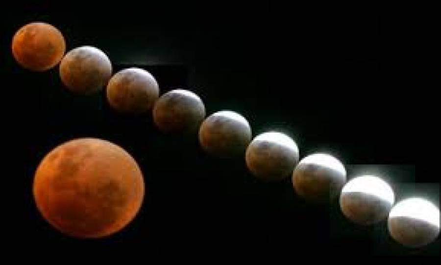 کل چاند گرہن ہوگا، پاکستان میں نظر نہیں آئے گا