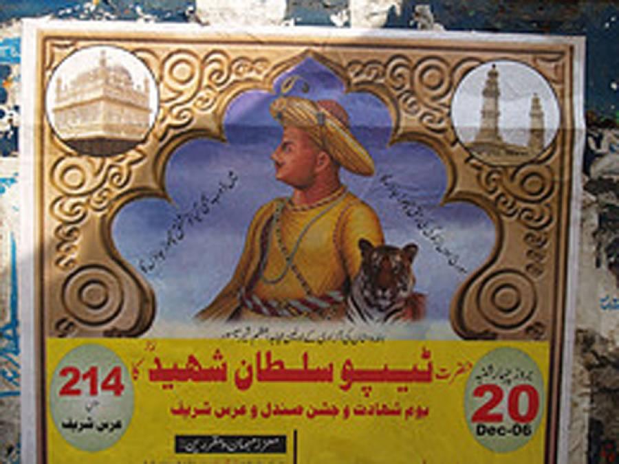 سلطان فتح علی ٹیپو کا 215واں یوم شہادت آج منایا گیا