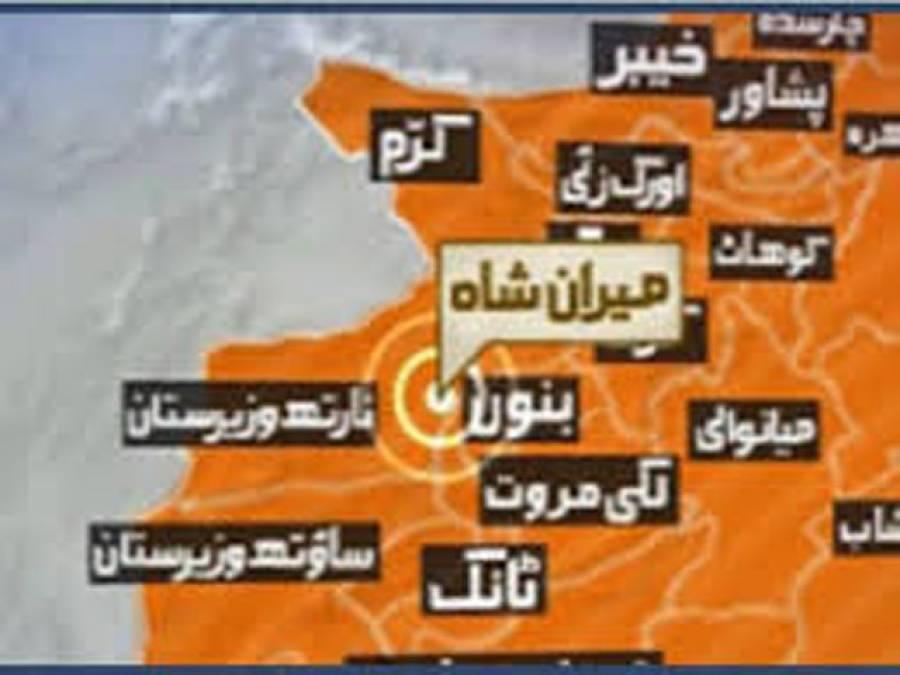 میرانشاہ : بارودی مواد پھٹنے سے دو افراد جاں بحق
