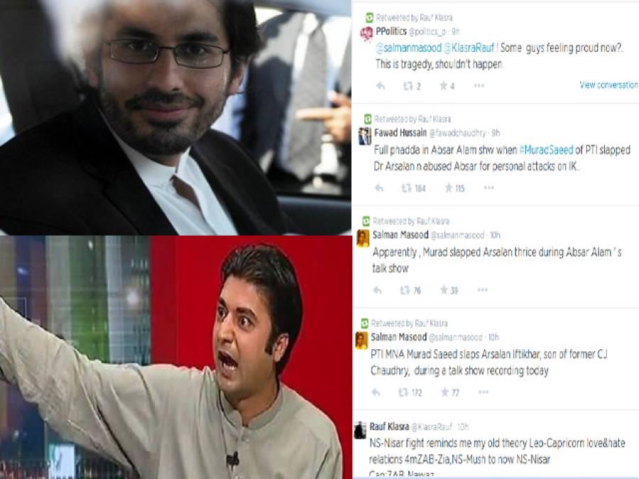 پی ٹی آئی کے مراد سعید نے ارسلان افتخار کو تھپڑجڑدیئے