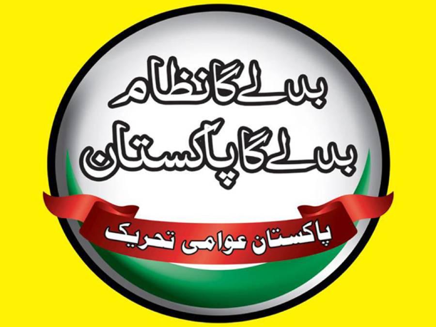 پولیس اہلکار اٹھا کر لاہور لے آﺅ! عوامی تحریک کے موبائل پیغامات