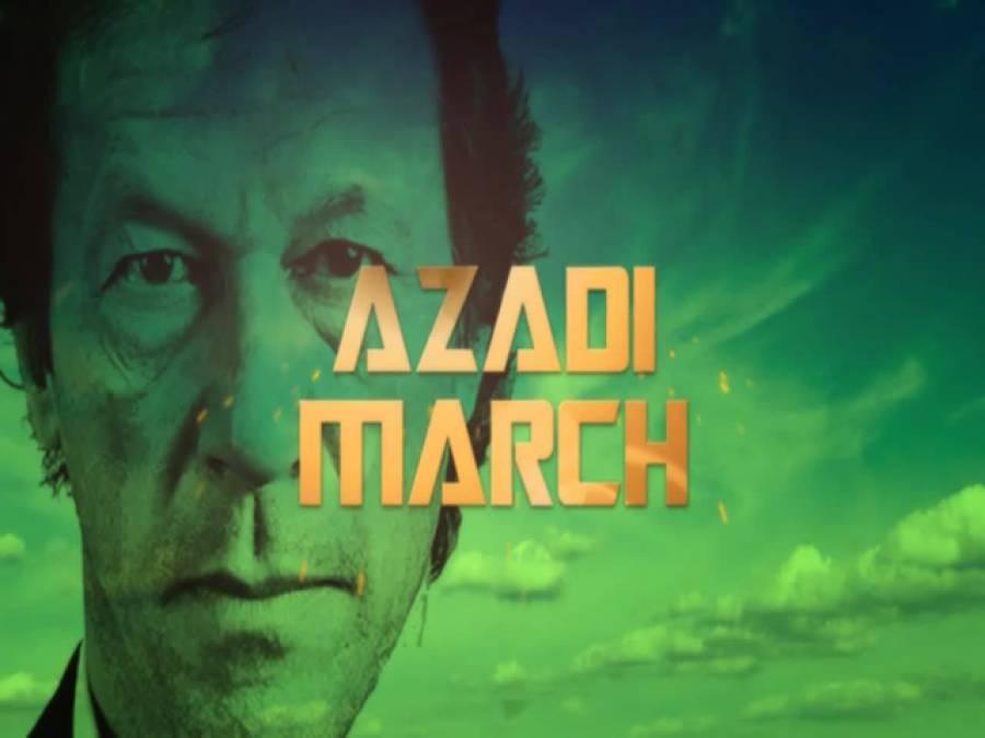 آزادی مارچ ،سیاسی جماعتیں حکومت ، تحریک انصاف میں مفاہمت کے لیے سر گرم