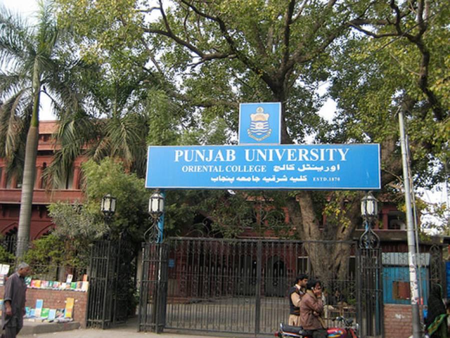 پنجاب یونیورسٹی میں راہزنی کی وارداتیں ہونے لگیں