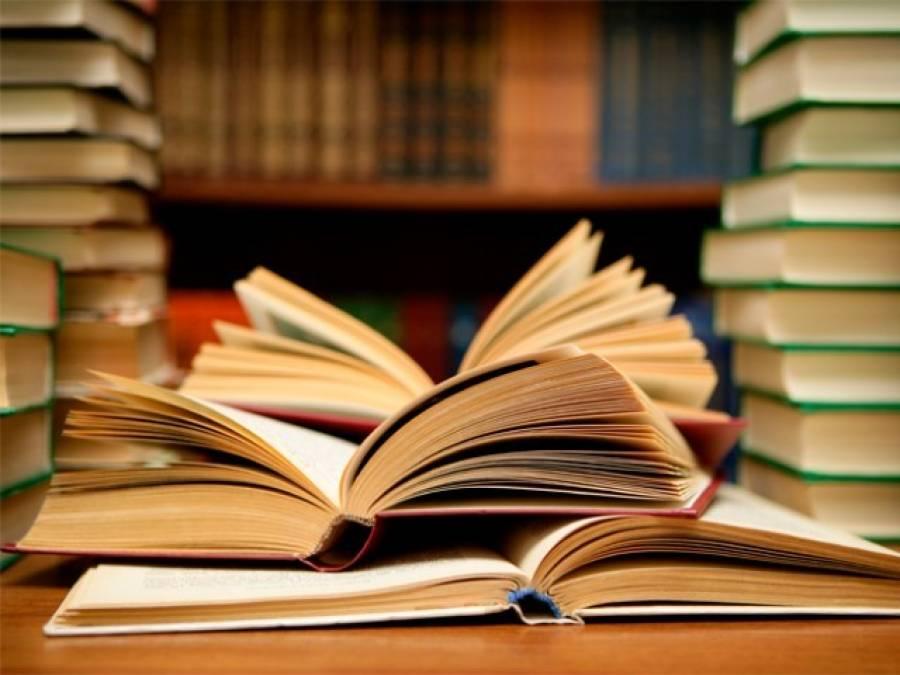 سعودی نصاب تعلیم میں کتابت کی سنگین غلطی ،عوام کا شدید ردعمل
