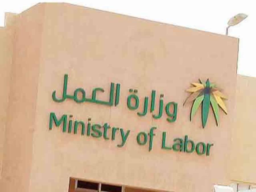 سعودی حکومت نے غیر ملکیوں کے اہل خانہ کےلئے نوکری کی تلاش انتہائی آسان کر دی