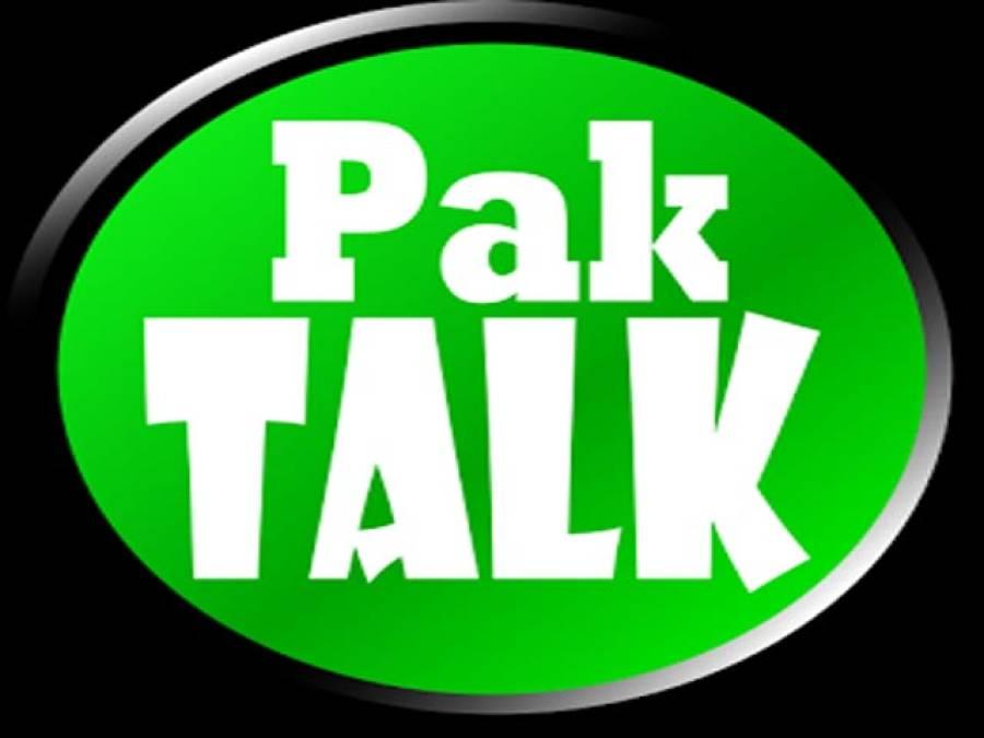 """پاکستانی ایپلی کیشن """"پاک ٹاک"""" میدان میں آگئی"""