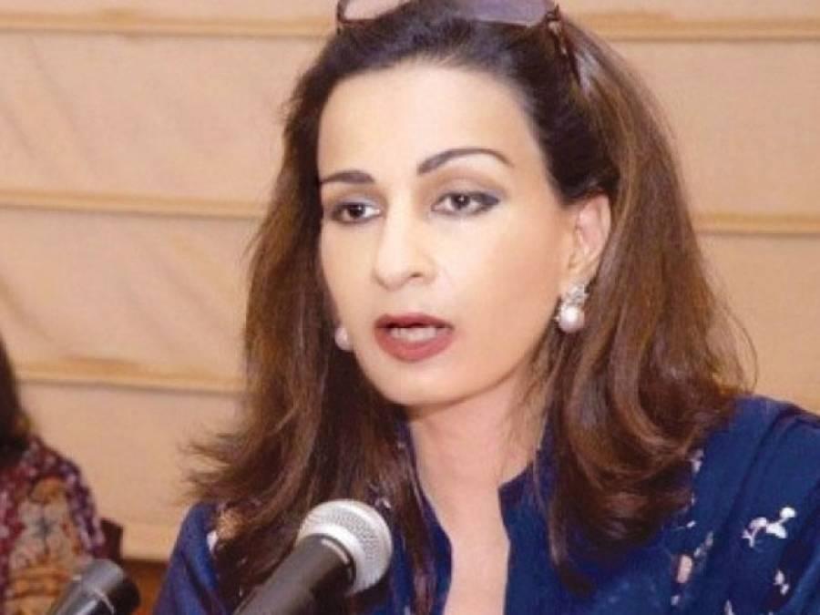 لاہور ہائیکورٹ نے شیری رحمن کیخلاف توہین رسالت کا مقدمہ بحال کر دیا