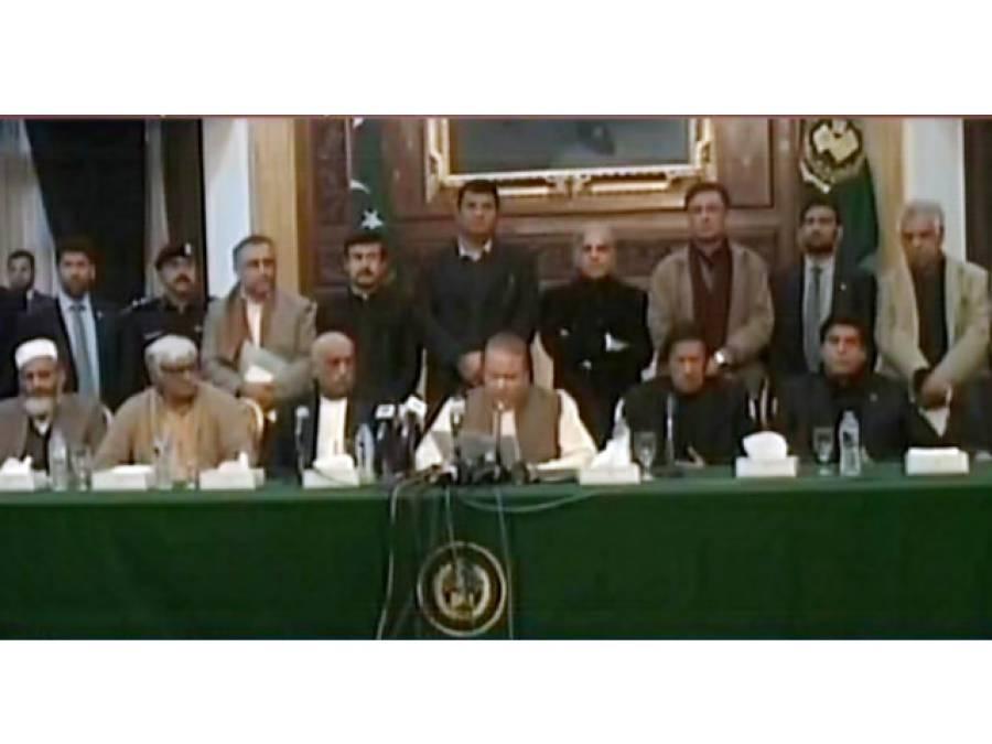 وزیراعظم کی سربراہی میں پارلیمانی رہنماؤں کا اجلاس:اچھے اور برے طالبان میں فرق ختم، سات روز میں دہشتگردی پر قومی پلان ترتیب دینے کا فیصلہ