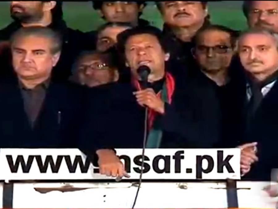 عمران خان نے دھرنا ختم کرنے کا اعلان کر دیا