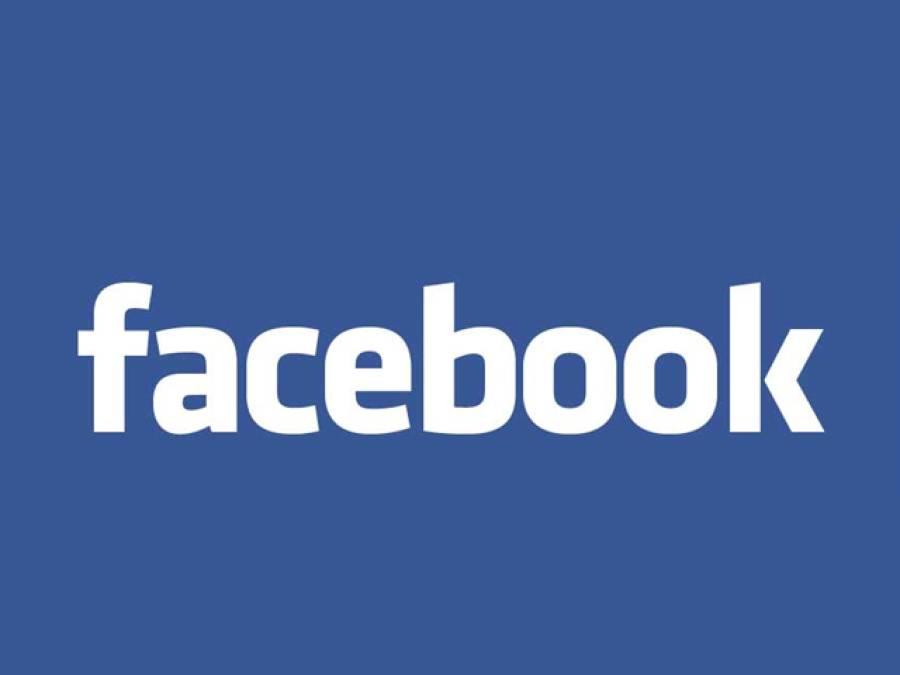 فیس بک ہیک نہیں ہوئی، انتظامیہ نے تردید کر دی