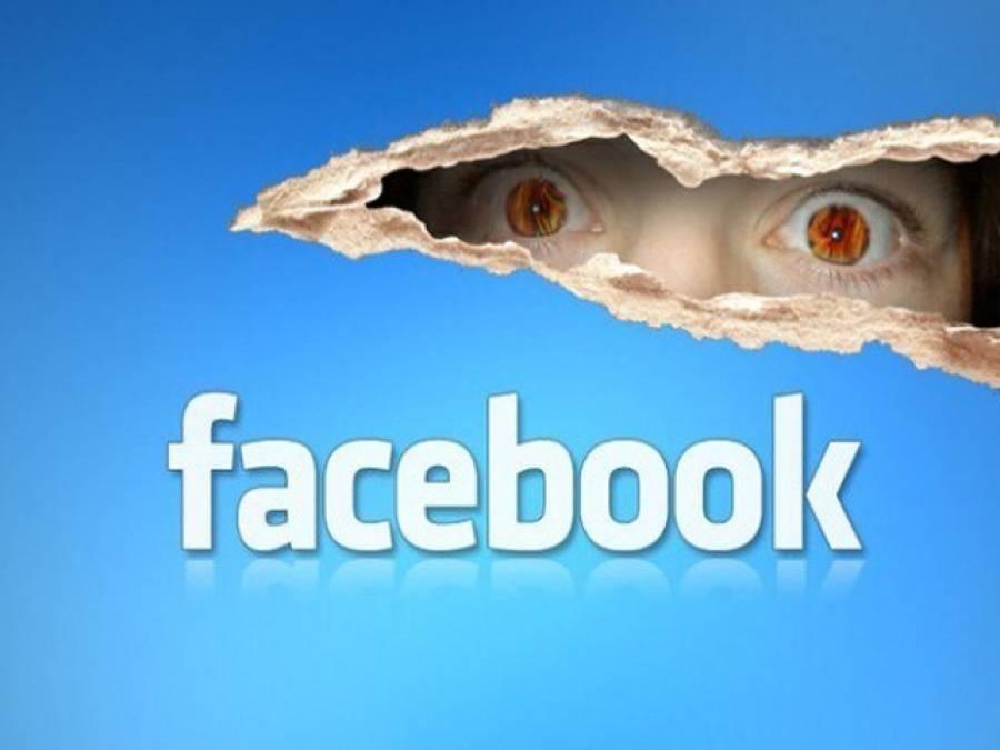 فیس بک پرموجود تصاویر ڈیلیٹ کرنے کے کوڈ کا انکشاف