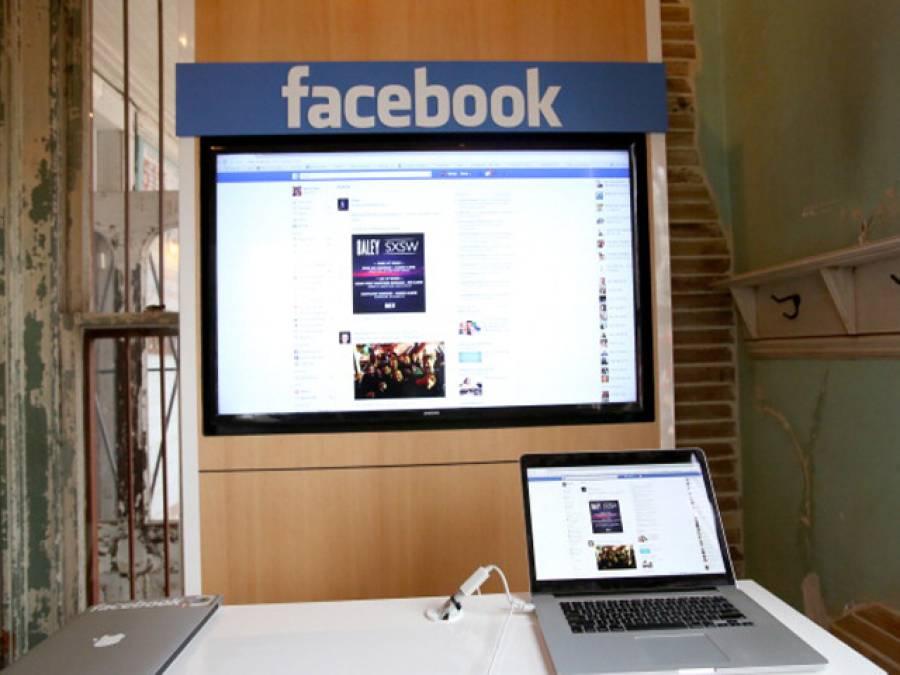 اپنی موت کے بعد فیس بک استعمال کرنے کا طریقہ جانئے