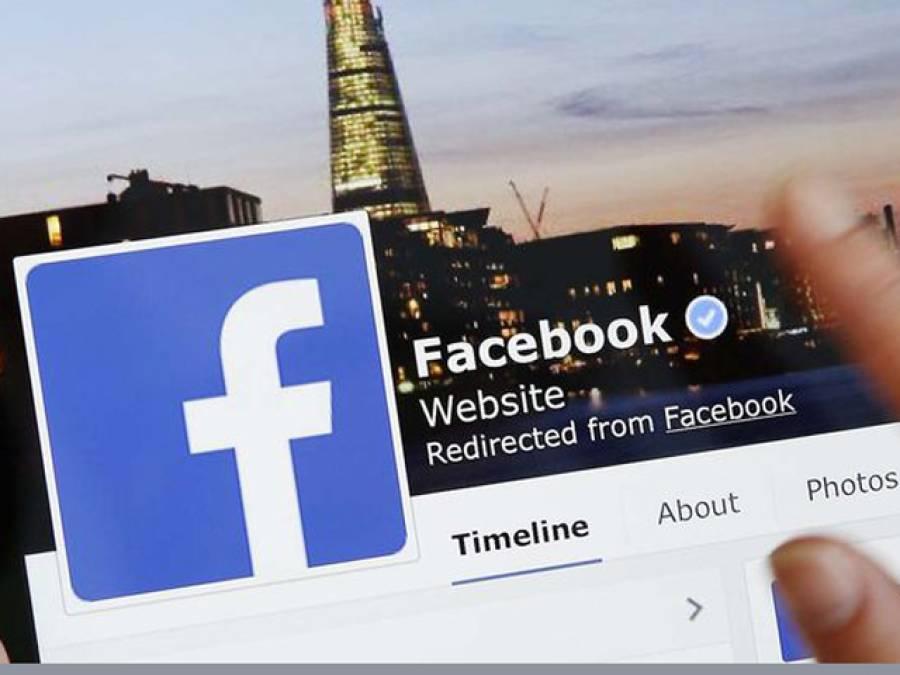 فحش حرکتوں پر فیس بک سے نکالے جانے والے شہری نےاُلٹا کمپنی کیخلاف مقدمہ دائر کر دیا