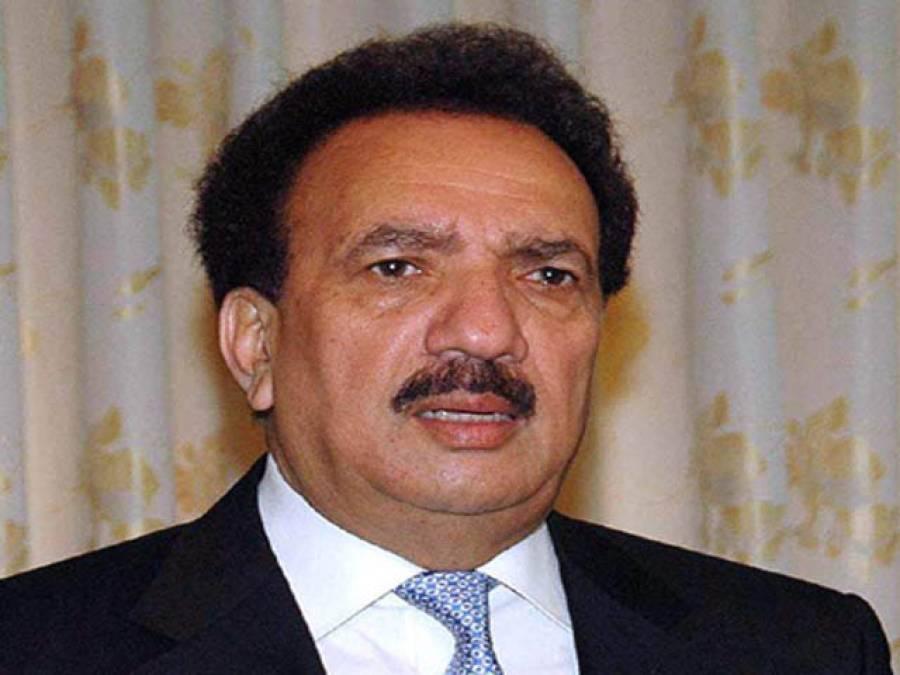 سابق صدر نے رحمان ملک کو ڈانٹ پلادی