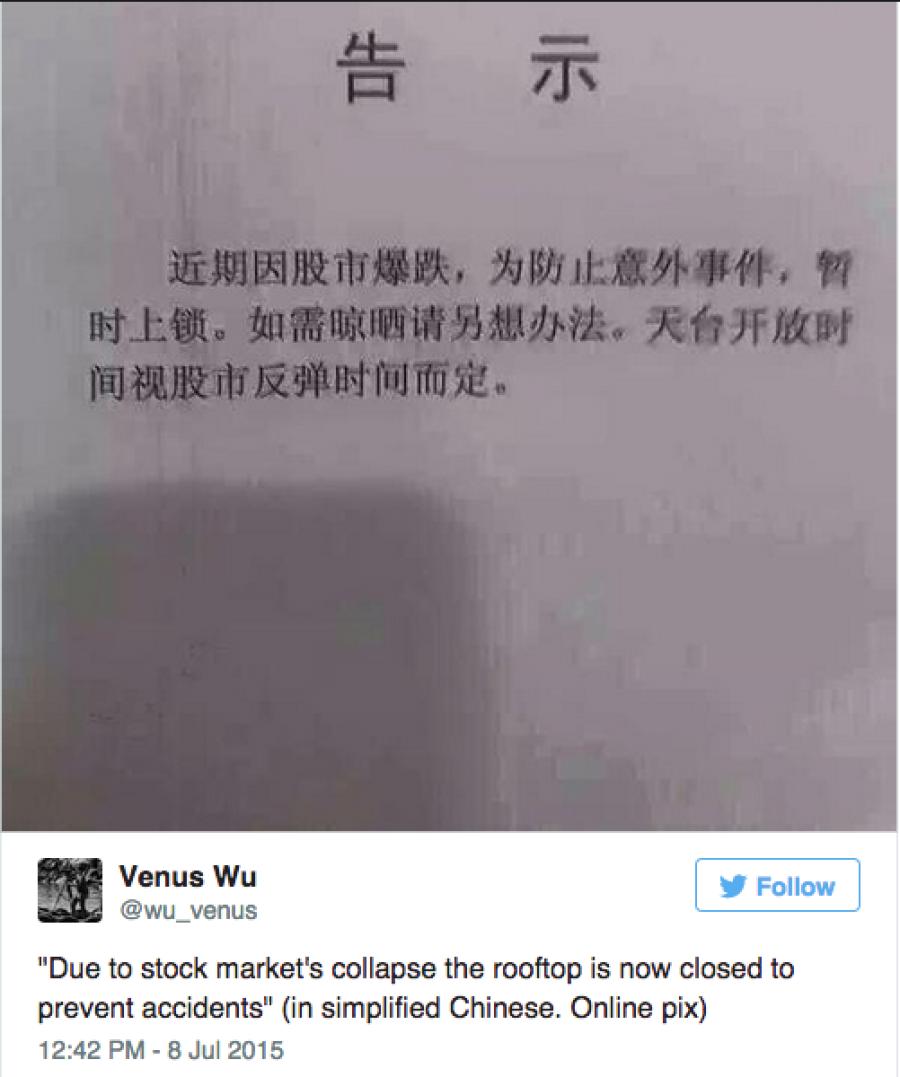 چین میں سٹاک مارکیٹ کریش کے بعد انٹرنیٹ پر مشہور ہونے والا وہ لطیفہ جسے پڑھ کر انسان کو رونا آجائے