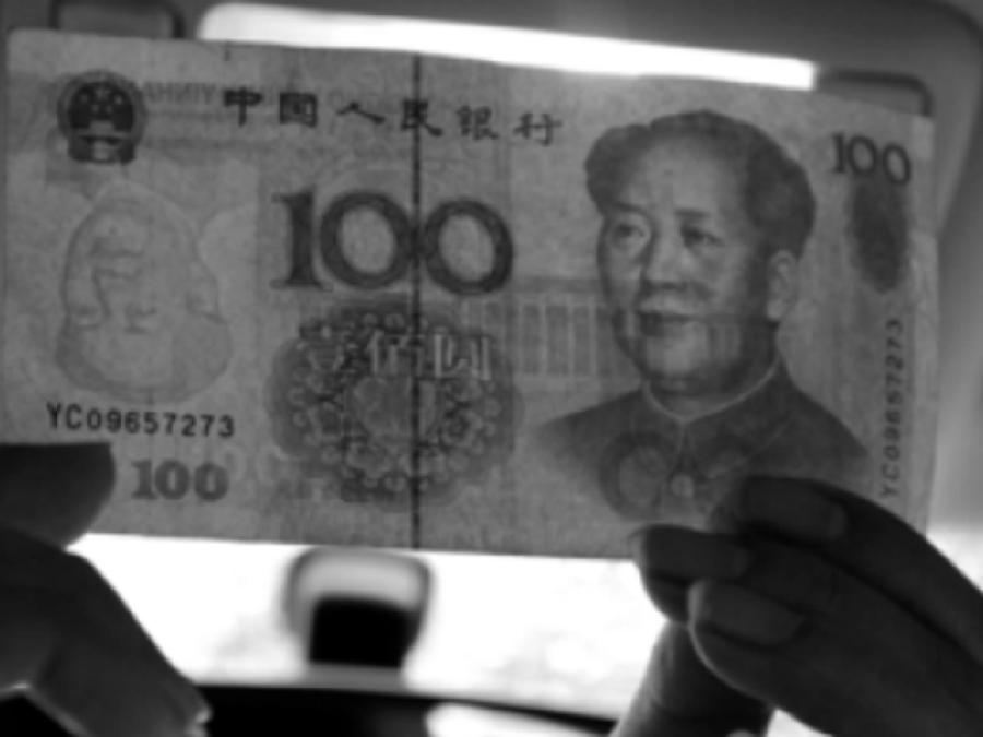 100 چینی یوان کا ایک نوٹ جسے لوگ 37 کروڑ روپے میں بھی خریدنے کیلئے تیار ہیں!