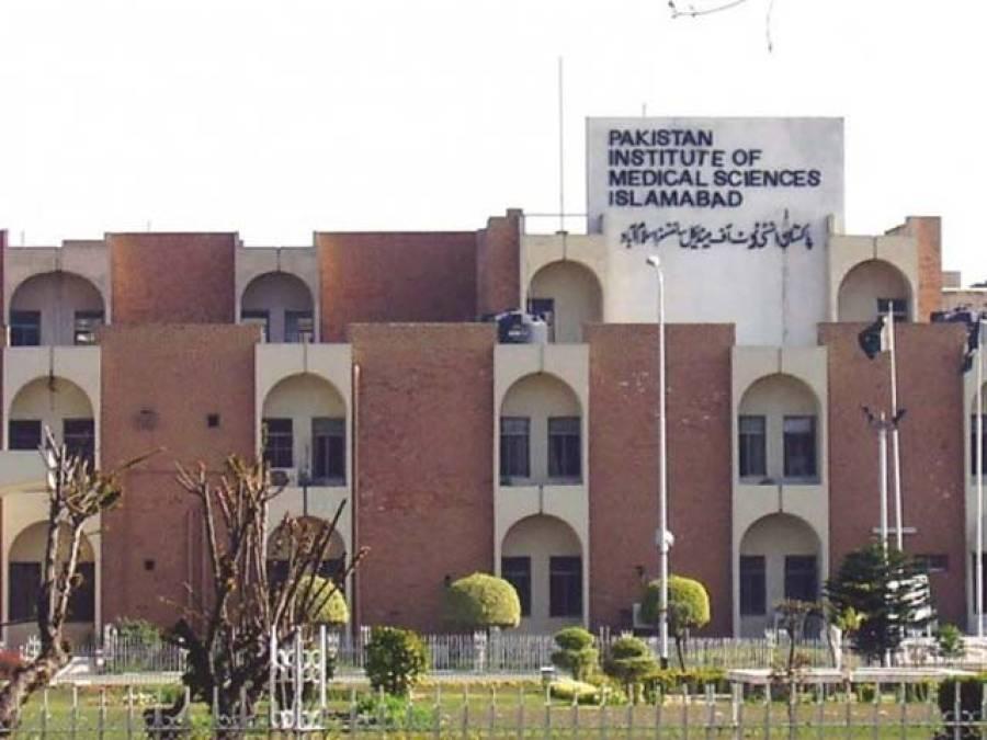 وفاقی ہسپتالوں کے ملازمین مطالبات کے حق میں سڑکوں پر آ گئے