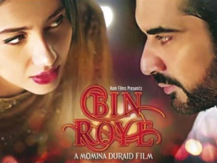 شیوسینا کا احتجاج، مہاراشٹر میں پاکستانی فلم بن روئے کی نمائش روک دی گئی