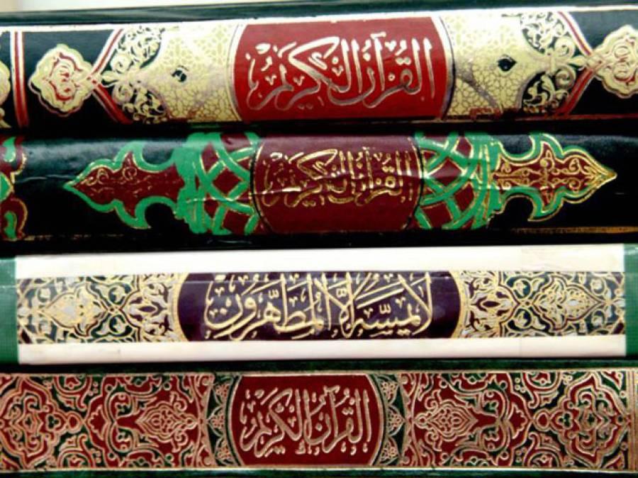 سبحان اللہ !قرآن کریم دنیامیں سب سے زیادہ فروخت ہونےوالی کتاب ،آج تک کتنی کاپیاں فروخت ہوئیں ؟جان کر آپ عش عش کر اٹھیں گے