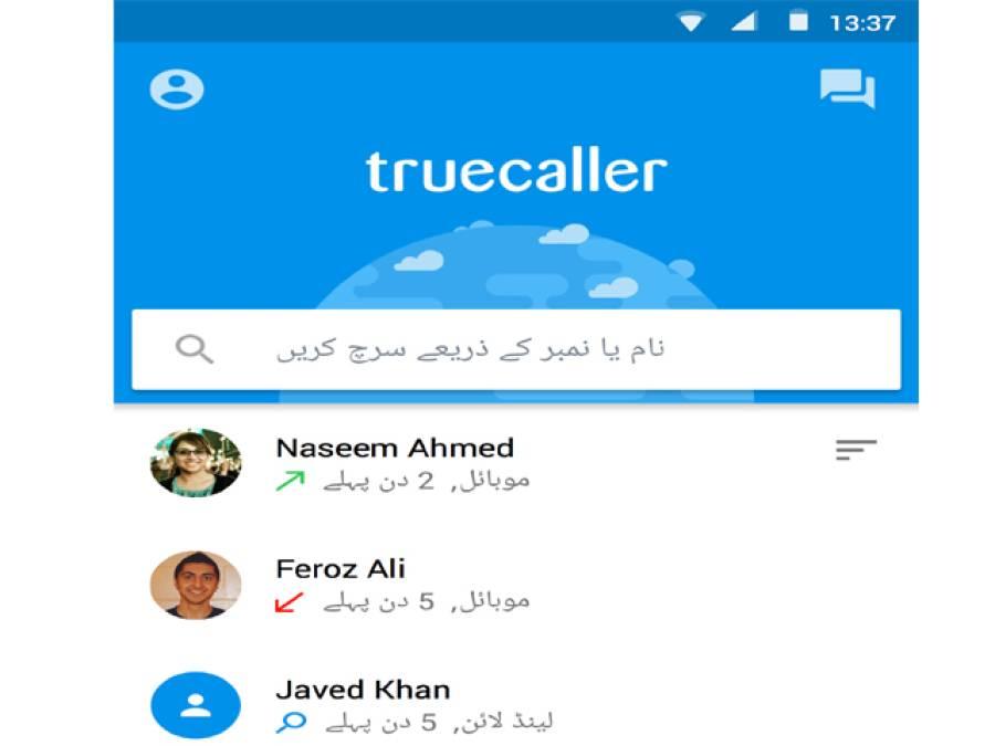 نامعلوم کالرز کی معلومات دینے والی حیران کن ایپ اردومیں بھی دستیاب