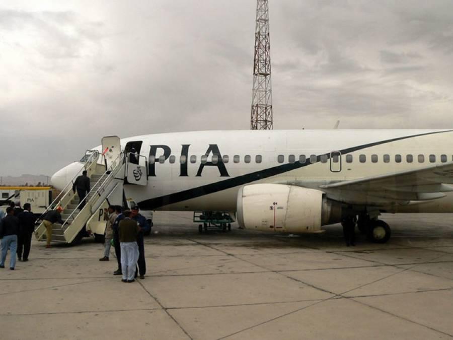 پی آئی ا ے نے2 نومولو د بچوں کو زبردستی جہاز سے اتار دیا