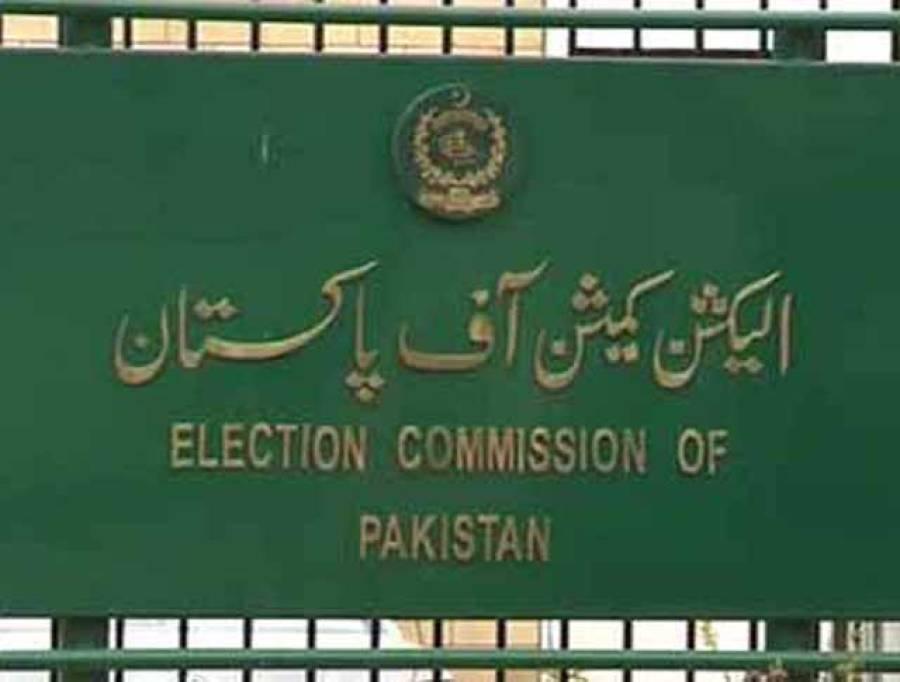 الیکشن کمیشن نے فیصل آباد کی تین یونین کونسلز اور گجرات کے چار وارڈز میں الیکشن ملتوی کردیا