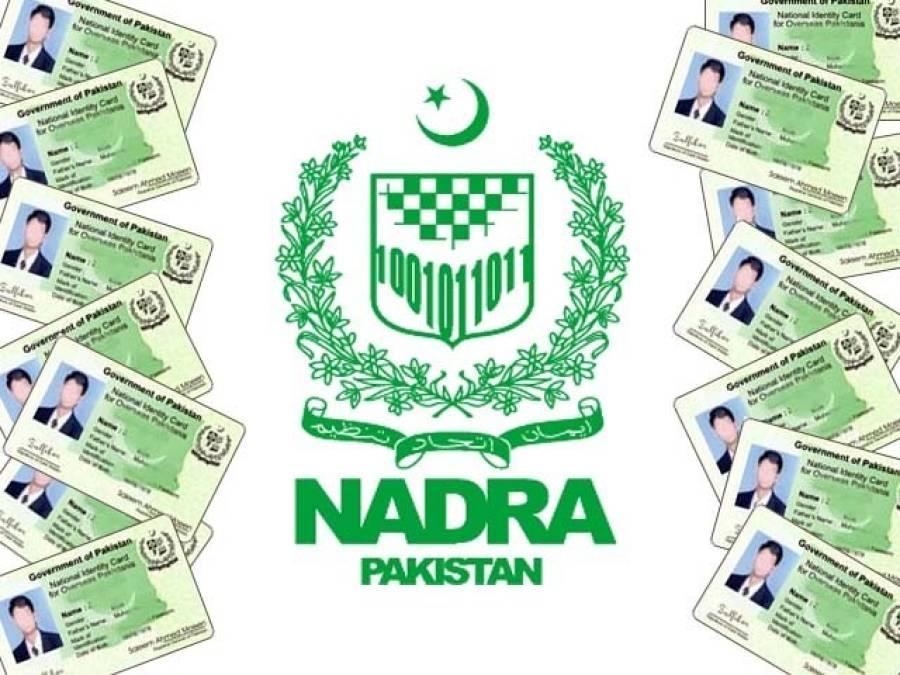 نادرا نے لاہور ریجن میں درجنوں ڈیلی و یجز ملازمین فارغ کر دئیے