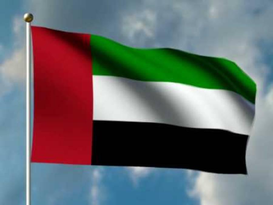 متحدہ عرب امارات کی آزادی اور پرچم سے متعلق ضروری معلومات