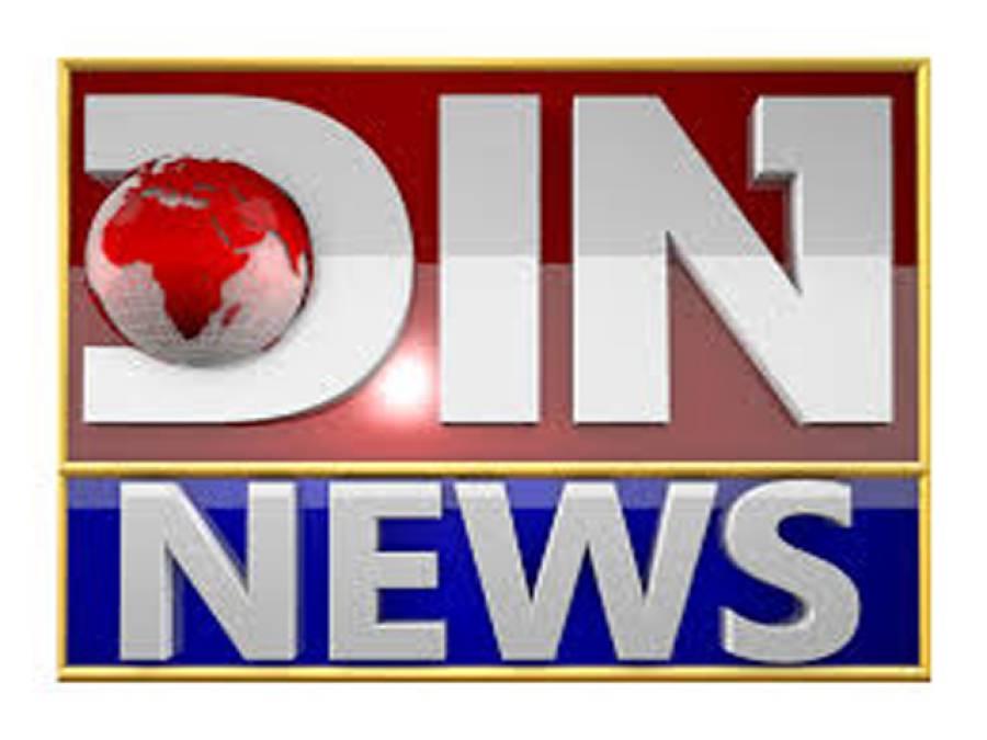 نجی ٹی وی دن نیوز کے دفتر پر دستی بم حملہ،دہشتگرددھمکی آمیز پمفلٹ پھینک کر فرار ،تین افراد زخمی