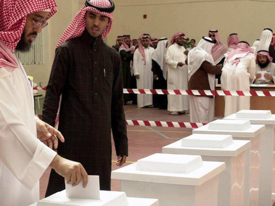 سعودی بلدیاتی انتخاب'کڑے ضابطہ اخلاق کی پابندی لازمی