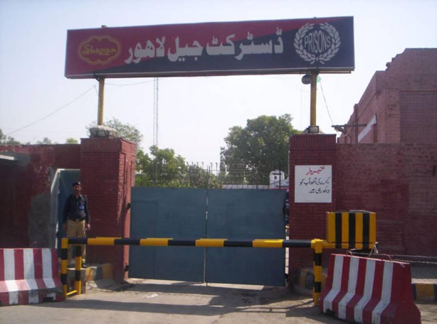 دہشت گردوں کی ڈسٹرکٹ جیل لاہور پر حملے کی دھمکی، سیکیورٹی میں اضافہ کر دیا گیا