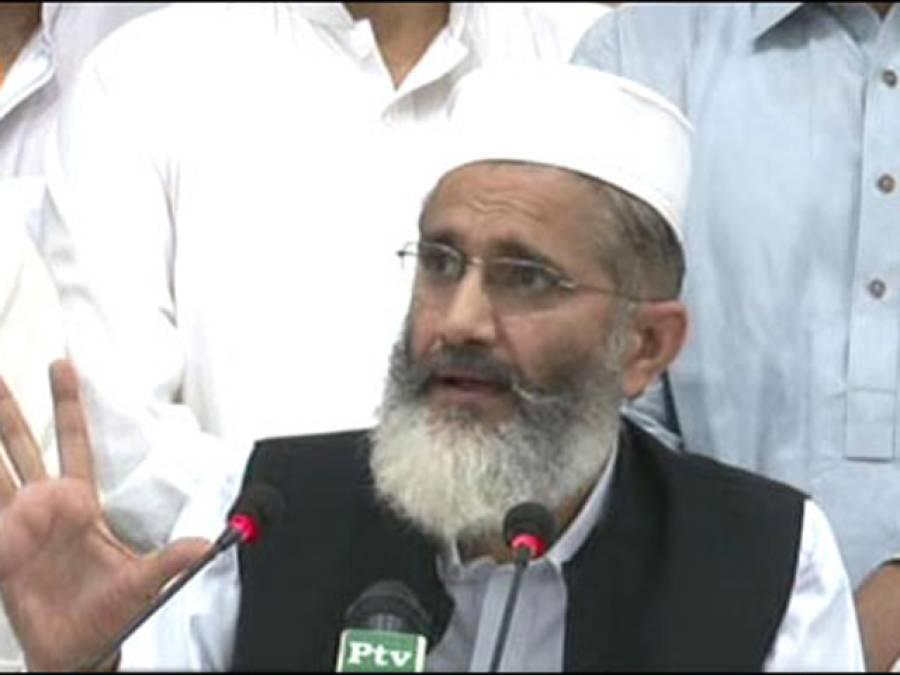حکمران نج کاری کی آڑ میں پاکستان فروخت کررہے ہیں، پی آئی اے , ریلوے اور واپڈا کی تباہی کے ذمہ دار کرپٹ حکمران ہیں:سینیٹر سراج الحق