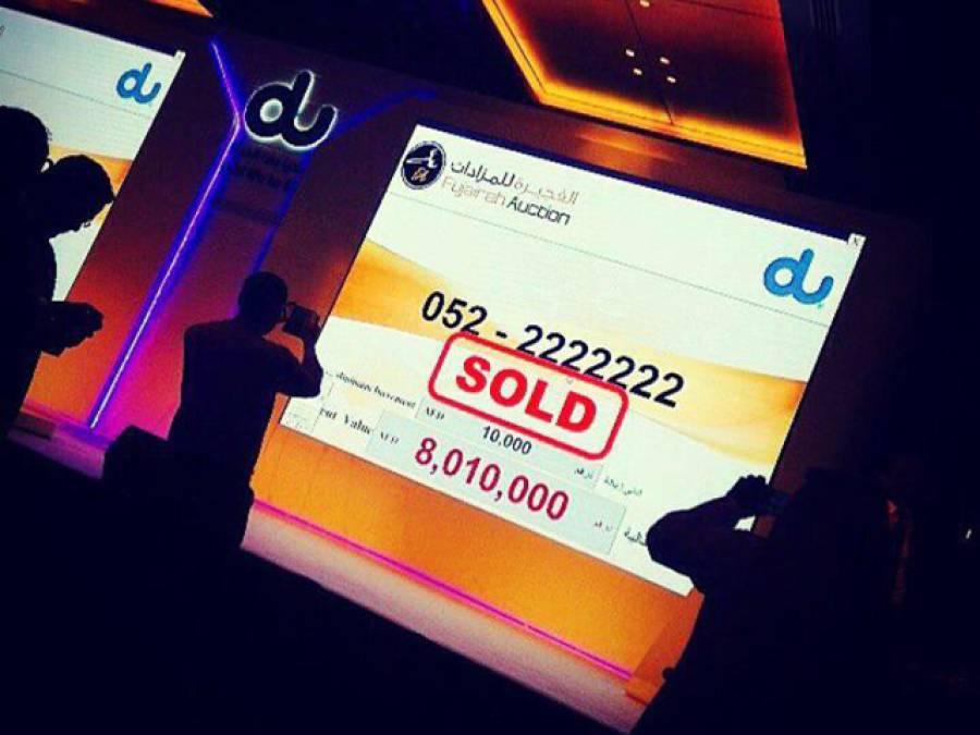 دنیا کا سب سے مہنگا موبائل نمبر، عرب ملک میں کتنے کروڑوں کا بیچا گیا؟ جان کر بھی یقین نہ آئے