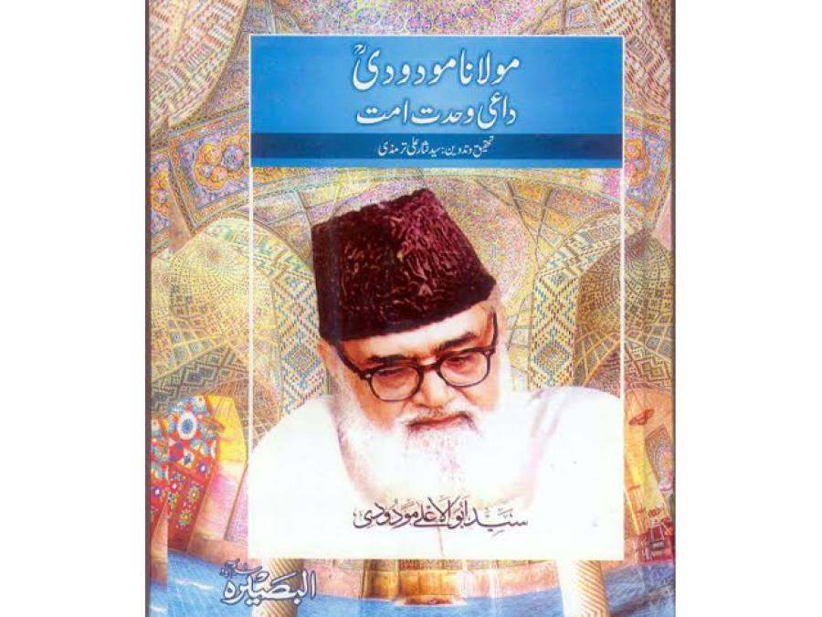 ''مولانا مودودی داعی وحدتِ اُمت'' کے نام سے کتاب منظر عام پرآ گئی