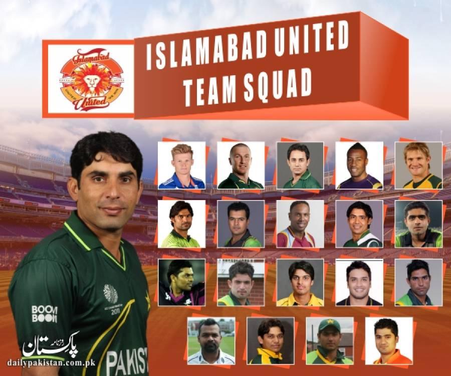 اسلام آباد یونائیٹڈ کے کھلاڑیوں کے نام اور ٹیم کی تفصیلات