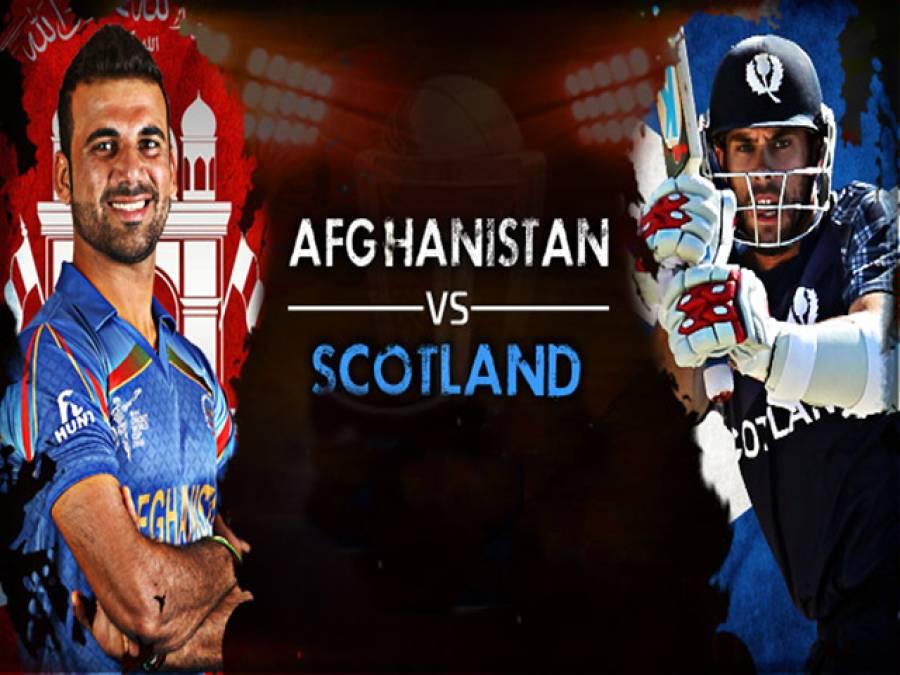 ورلڈ ٹی ٹونٹی ،افغانستان نے سکاٹ لینڈ کو شکست دے دی